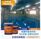 柳州市环氧地坪漆、环氧水性地坪漆、环氧耐磨地坪漆