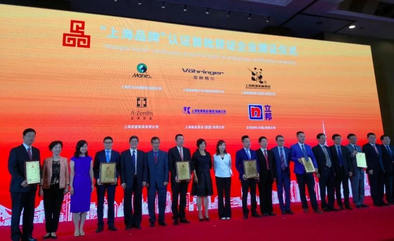 """立邦涂料(中国)有限公司成为""""上海品牌""""认证首批企业"""