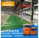 贺州市环氧地坪漆、环氧薄涂型地坪漆、密封固化剂地坪漆