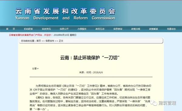 """中央明令禁止环保""""一刀切"""" 各省严禁工程项目集中停工!"""