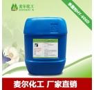 北京麦尔化工提供杀菌剂、606D水性涂料杀菌剂厂家优惠价