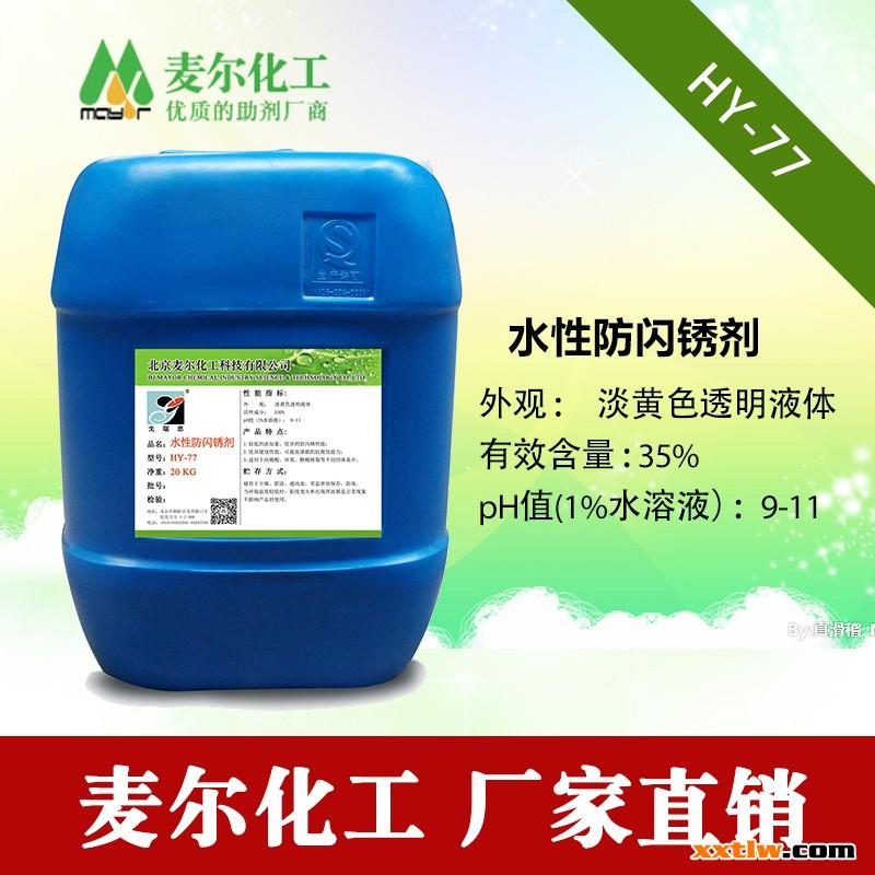 水性防闪锈剂