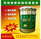 丙烯酸聚氨酯防腐面漆 户外钢材防腐面漆 厂家价格批发