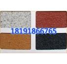 河南郑州外墙真石漆包工包料价格一平方多少钱