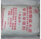 永亮硫铝酸盐水泥早强剂砂浆添加剂快速凝固剂建筑加固原材料