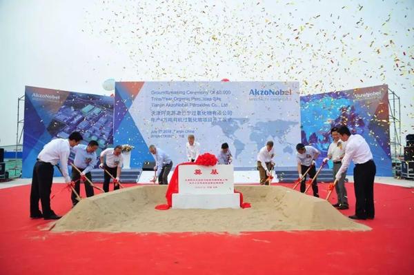 阿克苏诺贝尔专业化学品九千万欧元有机过氧化物工厂在津破土动工
