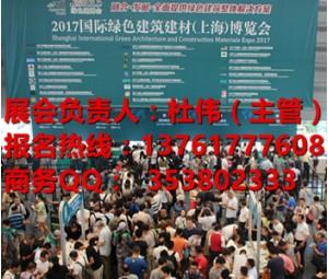 2019中国国际绿色建筑建材(上海)博览会