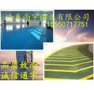 无溶剂环氧地坪中间漆 环氧地坪漆施工价格厂家直销