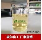 HY-5057成都水性工业漆流平剂价格-溶剂型流平剂厂家
