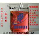 废气专用除味剂(苯类、酮类、醇类、脂类、酯类、苯类)