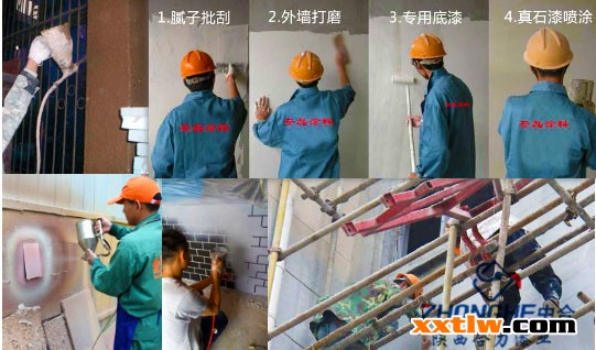 山西大同外墙质感涂料施工方案