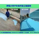 承接户外地坪漆工程包工包料