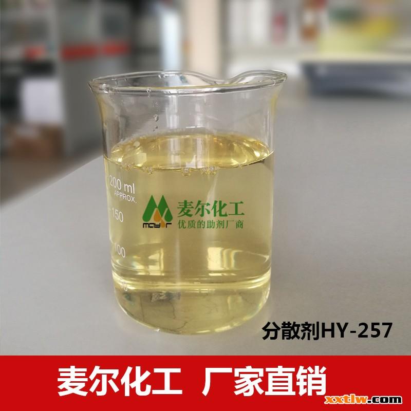 钛白粉分散剂