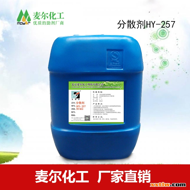 氧化铁颜料分散剂