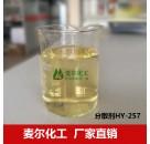 HY-257钛白粉分散剂-氧化铁颜料分散剂厂家