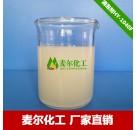 HY-1040F矿物油消泡剂-水处理用消泡剂厂家直销