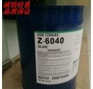 环氧胶环氧涂料用偶联剂6040,道康宁品牌硅烷助剂