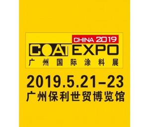 2019第十三届广州国际涂料油墨胶粘剂展览会