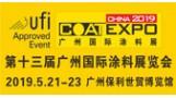 广州国际涂料展览会