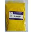 永固黄2G耐光颜料黄17价格