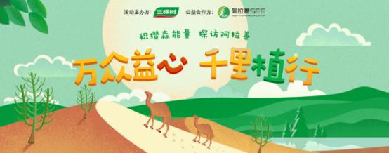 《自然力量携手同行,三棵树绿色大使再燃公益激情》