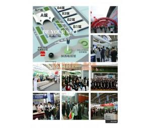 第十六届(西安)国际建筑节能暨绿色建筑技术与装备博览会