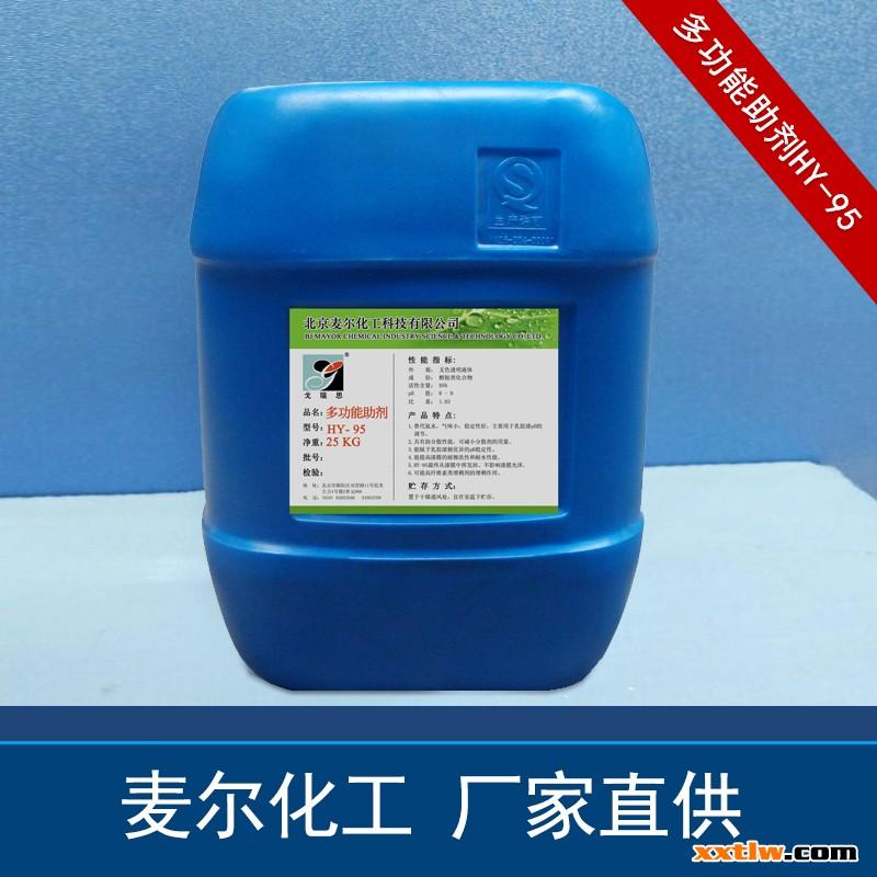 HY-95多功能助剂厂家