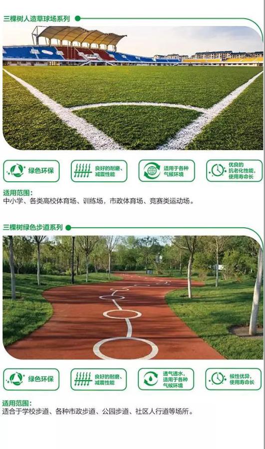 共筑绿色校园,三棵树工程•绿色校园系统解决方案全方位呵护学子健康成长