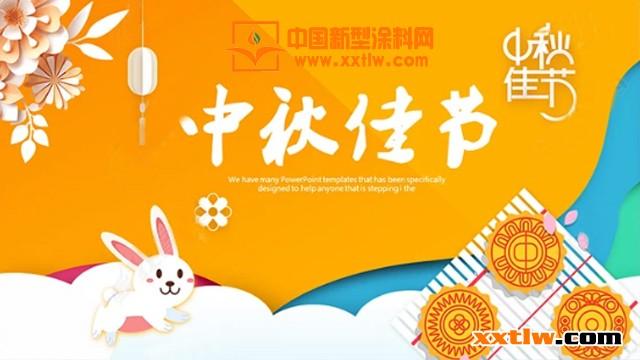 中国新型涂料网2018中秋节放假通知