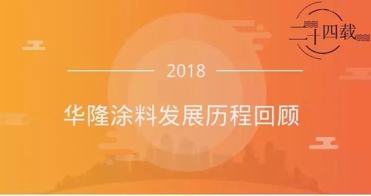 华隆涂料2018第三季度大事件!