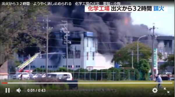 日本一化工厂失火32小时 34辆消防救护车展开急救