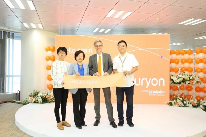 阿克苏诺贝尔专业化学品成立为新公司Nouryon(诺力昂)
