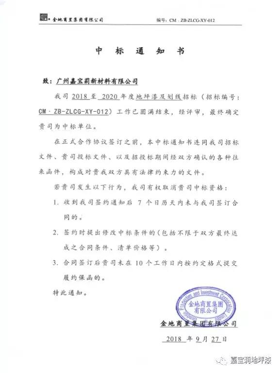 嘉宝莉中标成为金地商置 2018-2020年度地坪漆供应商