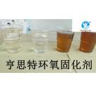 脂环混胺改性固化剂D-325环氧固化剂苏州亨思特固化剂公司