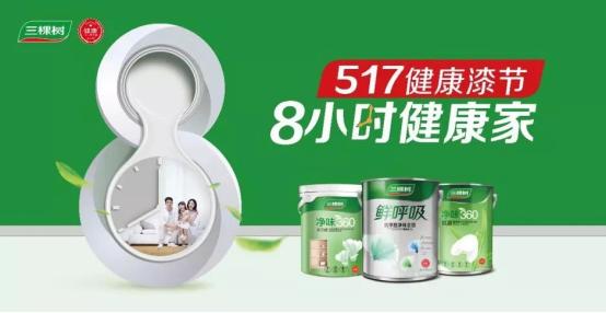 """三棵树""""517健康漆节""""荣获中国品牌金象奖年度最佳整合营销案例奖"""