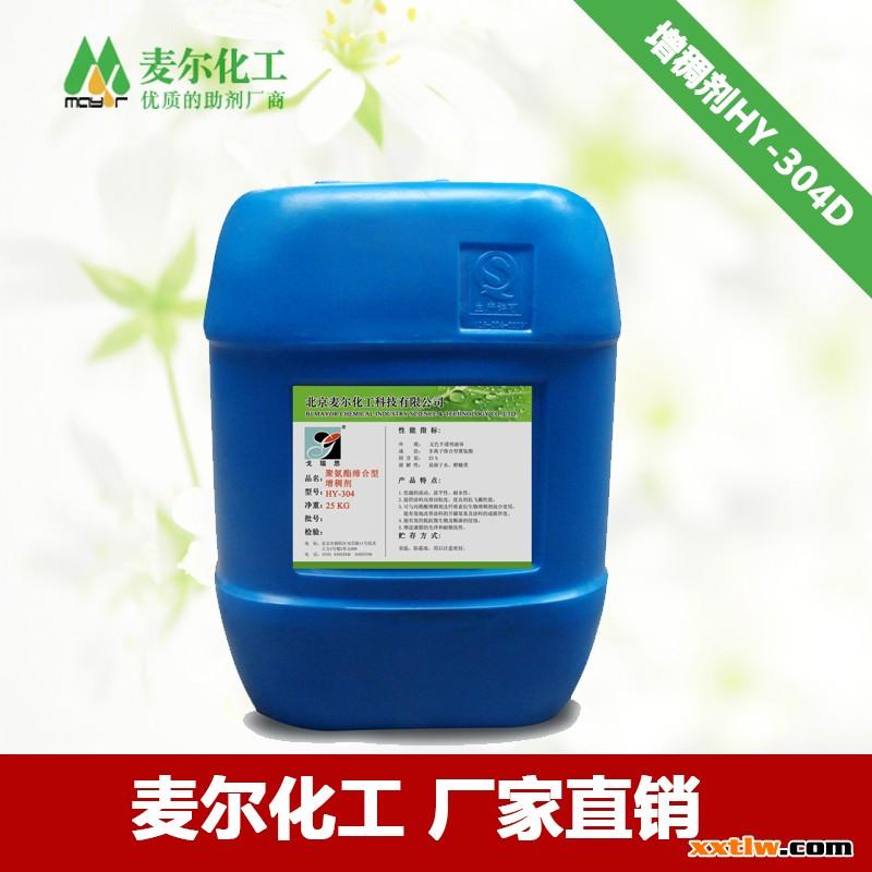 水性涂料增稠剂厂家