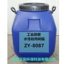 工业防腐水性硅丙树脂