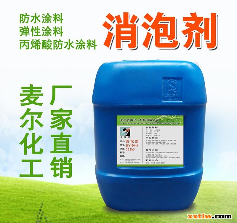 乳胶漆用有机硅消泡剂厂家