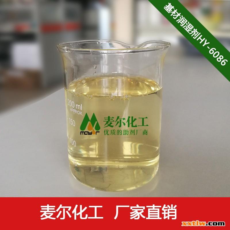 农药基材润湿剂
