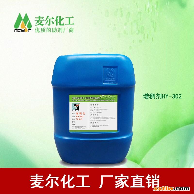 水性粘合剂增稠剂厂家