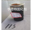 芳香胺固化剂113固化剂环氧地坪中底涂固化剂