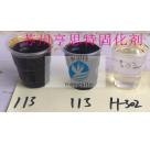 亨思特114A是一款芳香胺改性固化剂