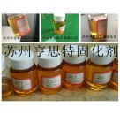 苏州亨思特固化剂公司环氧地坪固化剂品质好性能稳定的固化剂