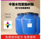 水性聚脂树脂 制水性低温烘烤漆 高光高硬度水溶性聚脂树脂