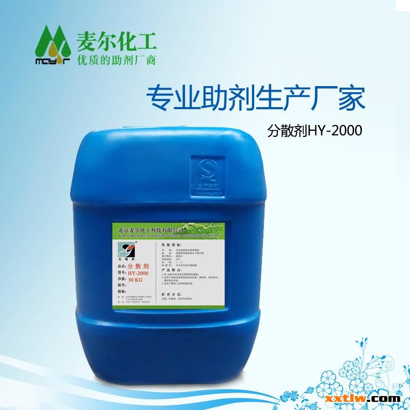 氧化铁系颜料用分散剂