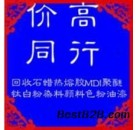 回收染料回收颜料回收化工原料15731080058