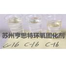 高品质环氧地坪固化剂面涂固化剂底中涂固化剂苏州亨思特公司
