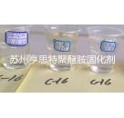 亨思特聚醚胺环氧固化剂的型号有c-16  19 20 21
