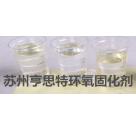 固化剂的作用苏州亨思特环氧固化剂公司告诉你