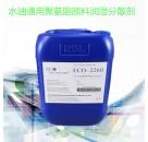 无机颜料润湿分散剂ECO-2260 分散钛白粉 二氧化硅